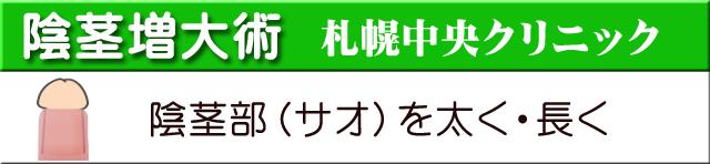 陰茎増大術札幌中央クリニック