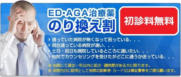 AGA・ED治療薬キャンペーン