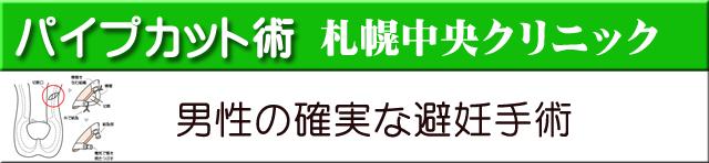 パイプカット術札幌中央クリニック