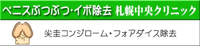 ペニスぶつぶつ除去札幌中央クリニック