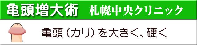 亀頭増大術札幌中央クリニック