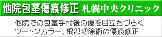 他院包茎傷痕修正札幌中央クリニック