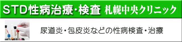 STD性病治療・検査札幌中央クリニック