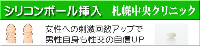 シリコンボール挿入札幌中央クリニック