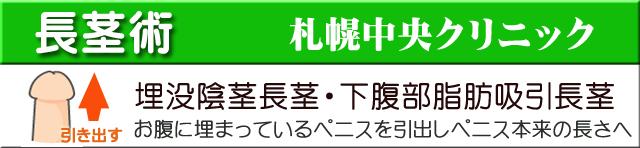 長茎術札幌中央クリニック