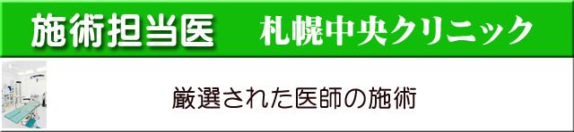 施術担当医札幌中央クリニック