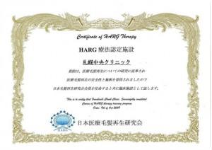HARG認定施設