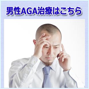 男性AGA治療はこちら