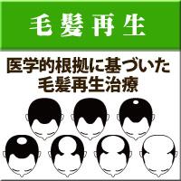 AGA・女性薄毛治療のイメージ