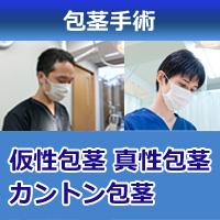 見栄え・衛生面改善のイメージ