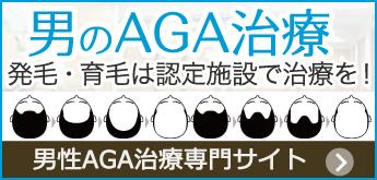 男のAGA治療