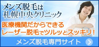 メンズ脱毛は札幌中央クリニック