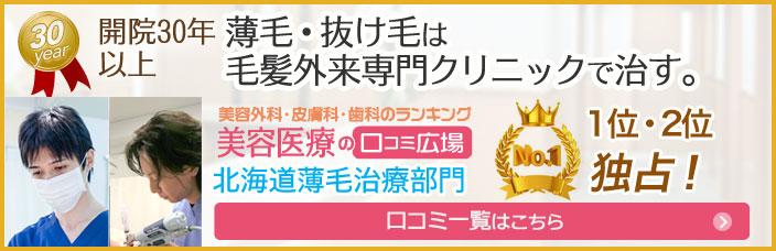 札幌中央クリニック AGA専門サイトへ